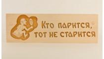 """Табличка """"Кто парится, тот не старится"""" Т"""